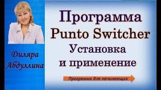 ПРОГРАММА Punto Switcher Установка, настройка  и применение Пунто Свитчер