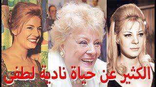 الكثير عن حياة نادية لطفى - قصة حياة المشاهير
