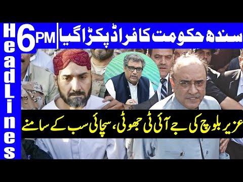 Uzair Baloch JIT