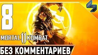 MORTAL KOMBAT 11 ➤ Часть 8 Прохождение Без Комментариев ➤ Смерть Старых Богов ➤ PS4 Pro 1440p 60FPS
