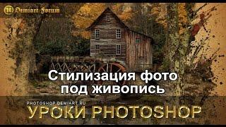 Как превратить фото в живопись в Фотошопе