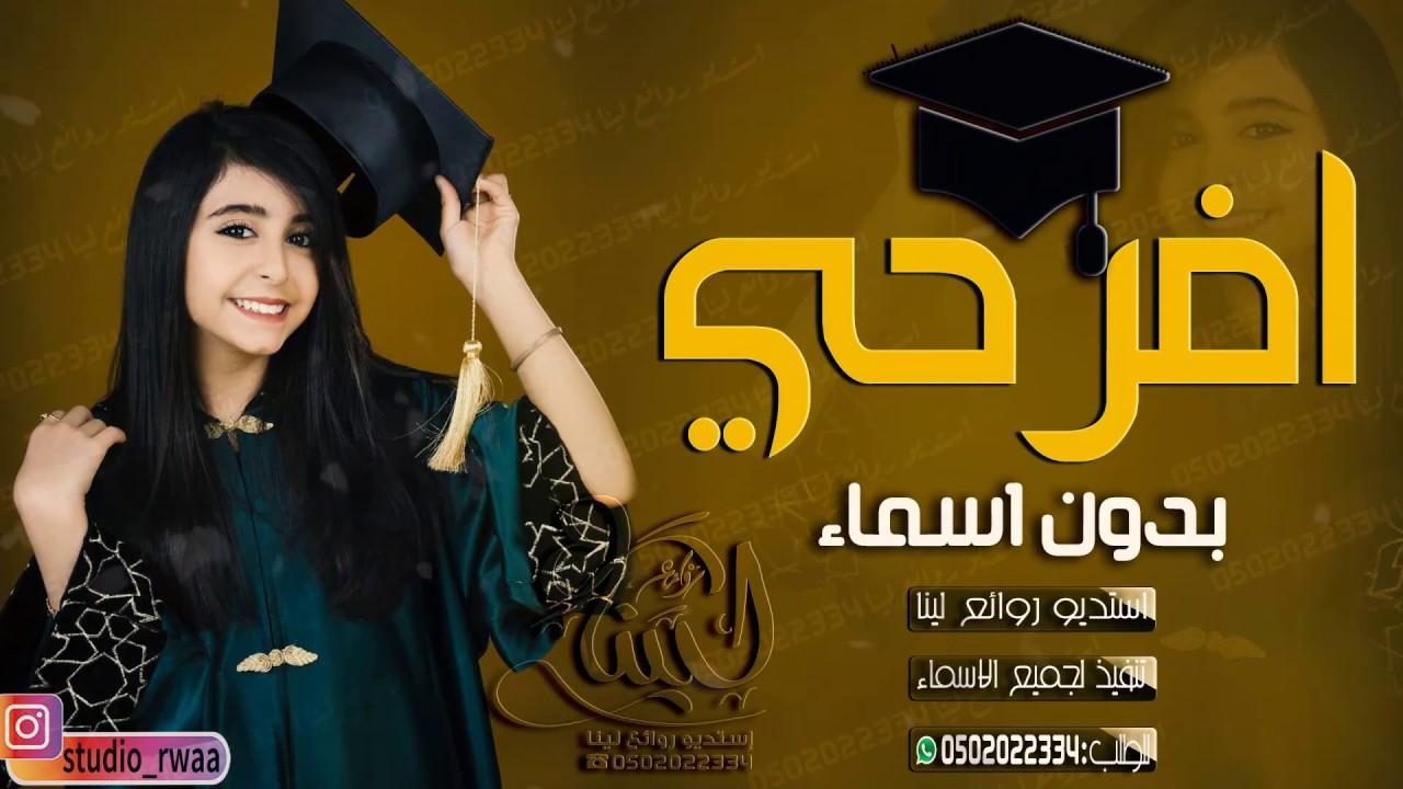 اغنية تخرج بدون اسماء مجانيه2021 افرحي بيوم التخرج شيلة تخرج بدون حقوق 2020 Youtube