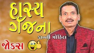 Gujarati Jokes - હાસ્ય ગર્જના    Kanti Gohil.