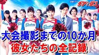 土屋太鳳が涙!『チア☆ダン』大会撮影までの10か月~彼女たちの全記録~【TBS】