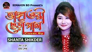 New Bangla Song | ভাঙ্গা তরী ছেড়া পাল | Vanga Tori Chera Pal | Shanta Shikder | Simahin BD
