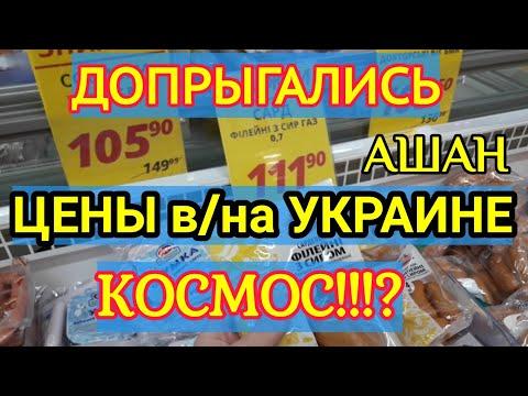 Допрыгались / Цены на Продукты в Украине / Ашан, Запорожье