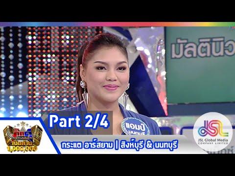 กิ๊กดู๋ : ประชันเพลงมัน สิงห์บุรี & นนทบุรี [17 ก.พ. 58] (2/4) Full HD