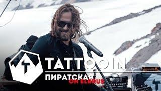 Эльбрус | Смотреть клип Пиратская | Эльбрус Live | Tattooin | Русский Рок (6+)