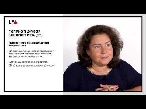Договор банковского счета | Диана Алексеева