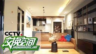 《交换空间》 20190501 空间榜样| CCTV财经