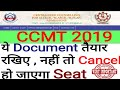 CCMT 2019 | Document तैयार कर लो नहीं तो हो जाएगा Seat Cancel | Document Required | Mtech Admission
