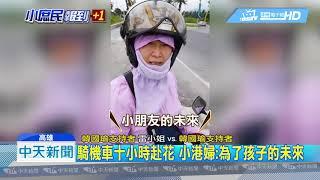 20190609中天新聞 為孩子未來! 小港婦「騎車10小時」花蓮挺韓