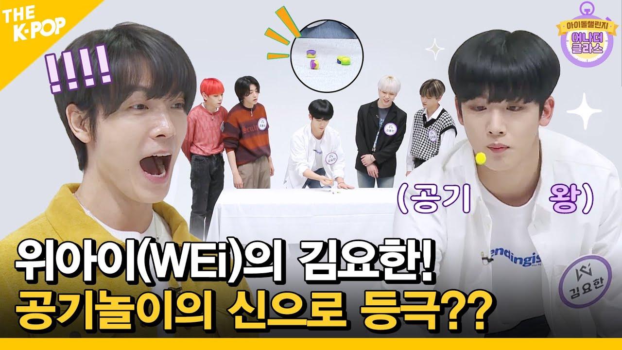 (Idol_Challenge WEi ep.2) 위아이(WEi)의 김요한! 공기놀이의 신으로 등극?? ㅎㅎㅎ (Eng sub)