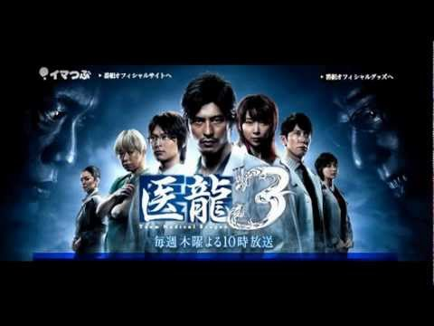 Aesthetic-Iryuu Team Medical Dragon [OST]
