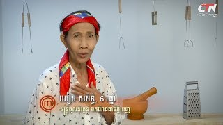 MasterChef Khmer EP#4/Season#1 | Special Clip of Mrs.Samethi | CTN TV Show