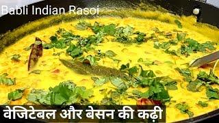 क्या कभी खाई है' ऐसी मिक्स्ड वेजिटेबल बेसन कढ़ी / Mix vegetable besan kadhi