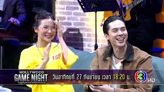 เปิดตัวคู่รักคู่ใหม่กลางรายการ | HOLLYWOOD GAME NIGHT THAILAND S.3 | 27.09.63 | 30 sec