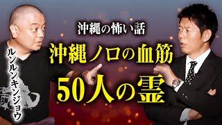 【沖縄怪談】ノロの血筋キンジョウ が語る沖縄の怖い話『島田秀平のお怪談巡り』