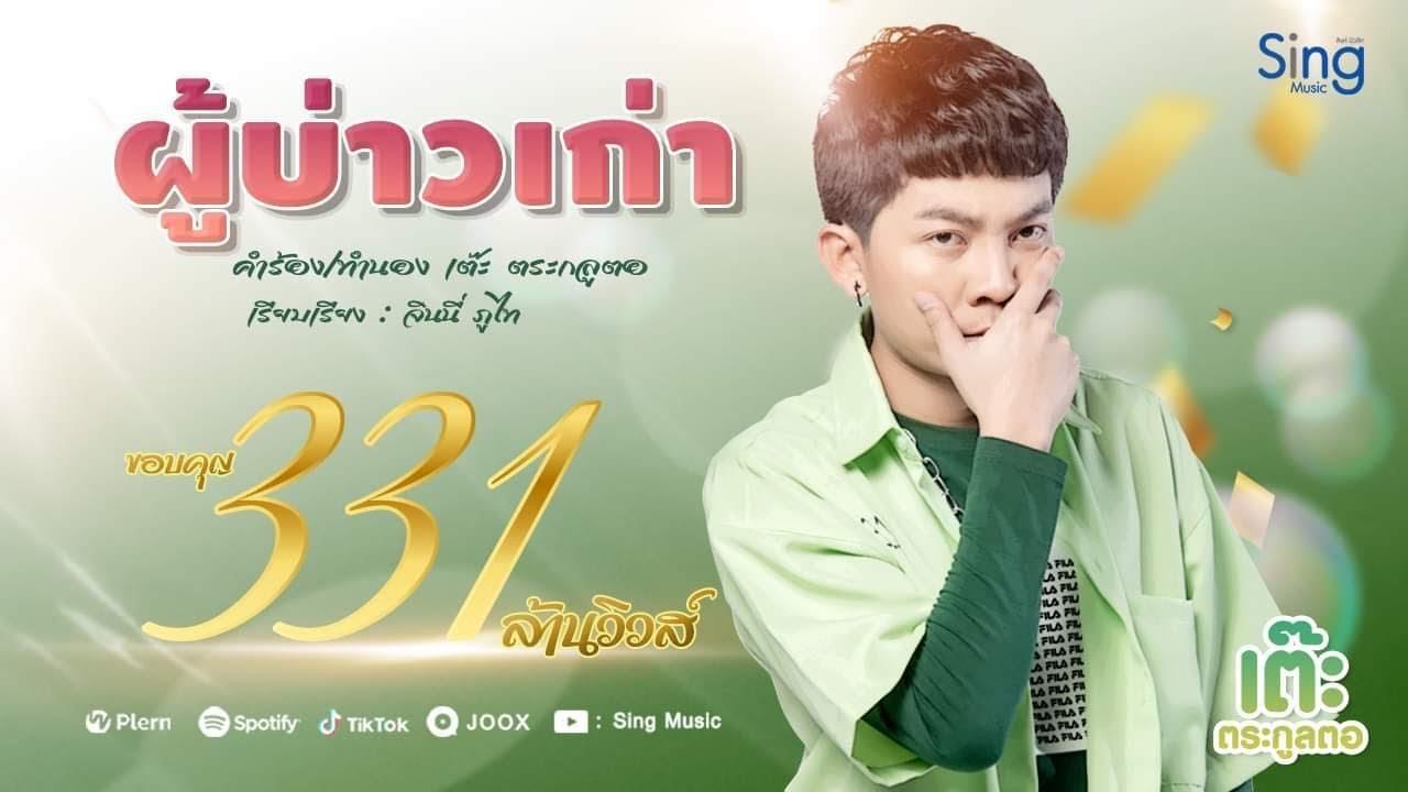 ผู้บ่าวเก่า - เต๊ะ ตระกูลตอ 「Official MV」