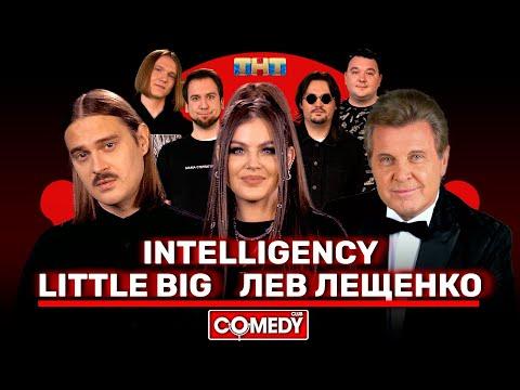 Камеди Клаб Little Big Лев Лещенко Intelligency - Видео онлайн