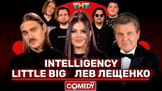 Камеди Клаб Little Big Лев Лещенко Intelligency