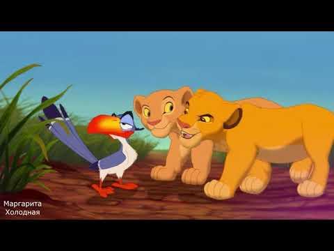 Песенка про школу Король лев прикол