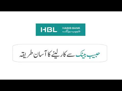 (New) Car Leasing Facility Through Habib Bank in Urdu 2017