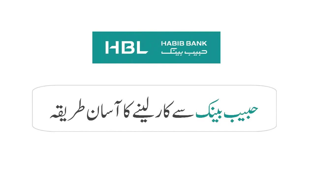 New Car Leasing Facility Through Habib Bank In Urdu 2017 Youtube