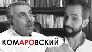 Конституционные гарантии на достойную жизнь | Доктор Комаровский и Сергей Панасюк