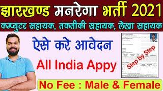 Jharkhand MANREGA Bharti 2021   How to fill Jharkhand MANREGA RRD Recruitment Form 2021