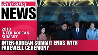 [2018 Inter-Korean Summit] Inter-korean summit ends with farewell ceremony