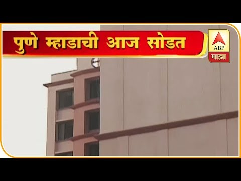 Pune MHADA Lottery | चार हजार 756 घरांसाठी आज पुणे म्हाडाची सोडत | ABP Majha