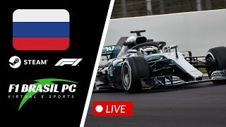 F1 2018 RUSSIA BRASIL PC 1T 16ETAPA STEAM