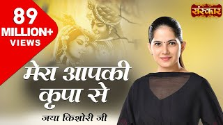Download Video Mera Aap Ki Kripa Se | Mahara Khatu Ra Shyam | Jaya Kishori Ji MP3 3GP MP4