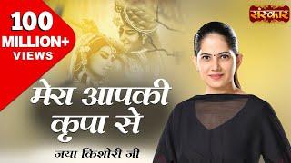 Mera Aap Ki Kripa Se | मेरी आपकी कृपा से | Jaya Kishori Ji Special || Must Watch