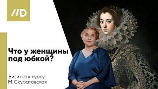 История моды Историк костюма и моды Марьяна Скуратовская Что скрывается под женской юбкой