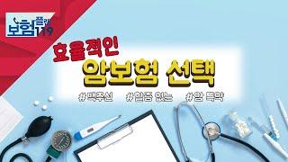 효율적인 암보험 선택