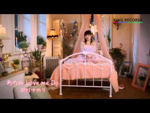 田村ゆかり/「あのね Love me Do」MUSIC VIDEO