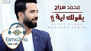 محمد سراج - بقولك ايه | Mohamed Serag - Ba2olk Eh | اغنيه افراح ٢٠١٨