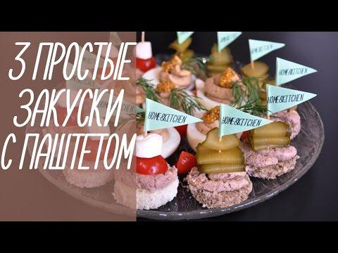 Бутерброды на праздничный стол — 89 рецептов с фото