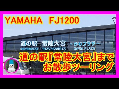 YAMAHA FJ1200 道の駅『常陸大宮』までお散歩ツーリング(Roadside Station Hitachi Omiya  Solo Touring in ibaraki )