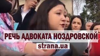 Адвокат Ноздровской сообщила, что в суде нет ходатайства по избранию меры пресечения | Страна.ua