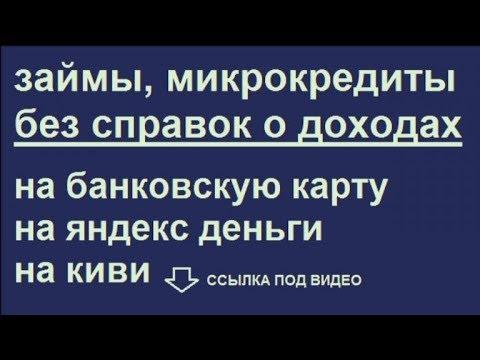 Честное Слово Мфо Оооиз YouTube · Длительность: 5 мин49 с  · отправлено: 4 дн. назад · кем отправлено: Станислава Цветкова