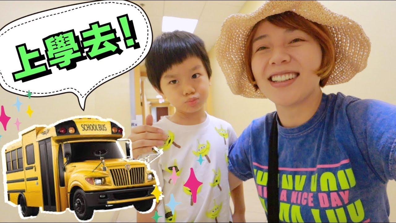 4 歲小陶德準備上學了!在美國看醫生很貴嗎? Back to School - YouTube