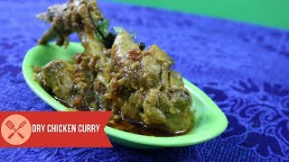 Easy Dry Chicken Curry | Step-by-Step Chicken Cooking | Fast and Simple Chicken
