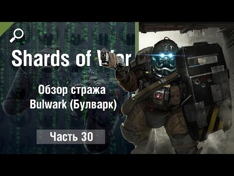 видео: review shards of war #30, обзор стража bulwark (Бульварк)