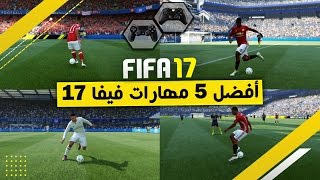شرح أفضل و أشهر 5 مهارات مستعملة لكي تصبح محترف في فيفا 17 !! | FIFA 17