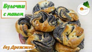 Булочки с маком – нежные, мягкие и вкусные! Из теста на кефире.(buns with poppy seeds)