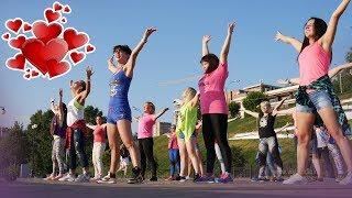 ZUMBA Супер зажигательный танец L♥ve   Флешмоб от самых энергичных