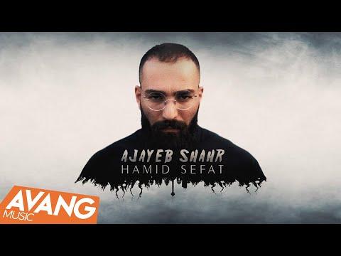 Hamid Sefat - Ajayeb Shahr OFFICIAL VIDEO | حمید صفت - عجایب شهر